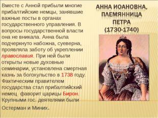 Вместе с Анной прибыли многие прибалтийские немцы, занявшие важные посты в ор