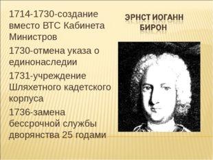 1714-1730-создание вместо ВТС Кабинета Министров 1730-отмена указа о единонас