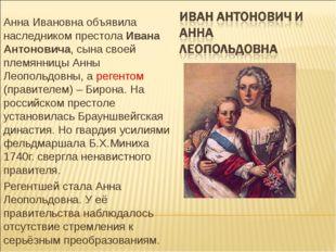 Анна Ивановна объявила наследником престола Ивана Антоновича, сына своей плем