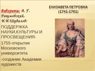 Фавориты: А. Г. Разумовский, И.И.Шувалов: ПОДДЕРЖКА НАУКИ,КУЛЬТУРЫ И ПРОСВЕЩЕ