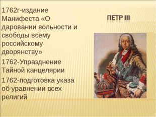 1762г-издание Манифеста «О даровании вольности и свободы всему российскому дв