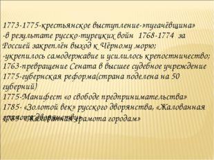 1773-1775-крестьянское выступление-»пугачёвщина» -в результате русско-турецки