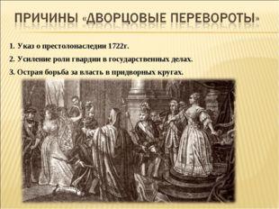 1. Указ о престолонаследии 1722г. 2. Усиление роли гвардии в государственных