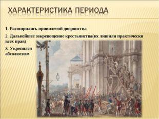 1. Расширились привилегий дворянства 2. Дальнейшее закрепощение крестьянства(