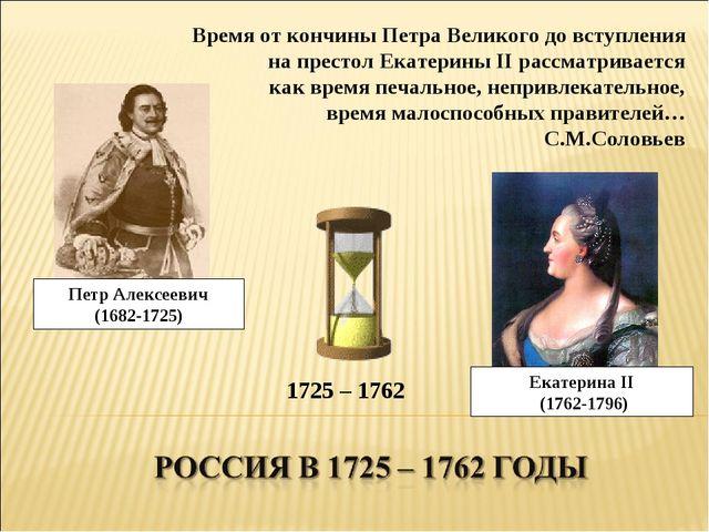 Время от кончины Петра Великого до вступления на престол Екатерины II рассмат...