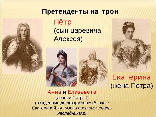 Претенденты на трон Пётр (сын царевича Алексея) Екатерина (жена Петра) Анна и...