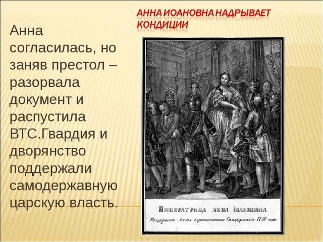 Анна согласилась, но заняв престол – разорвала документ и распустила ВТС.Гвар...