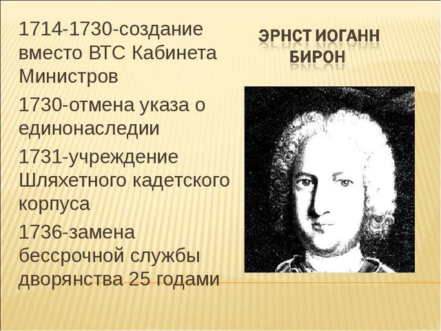 1714-1730-создание вместо ВТС Кабинета Министров 1730-отмена указа о единонас...