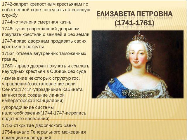 1742-запрет крепостным крестьянам по собственной воле поступать на военную сл...