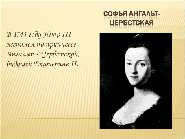 В 1744 году Петр III женился на принцессе Ангальт - Цербстской, будущей Екате...