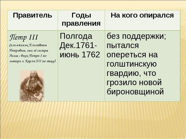 ПравительГоды правленияНа кого опирался Петр III (племянник Елизаветы Петро...