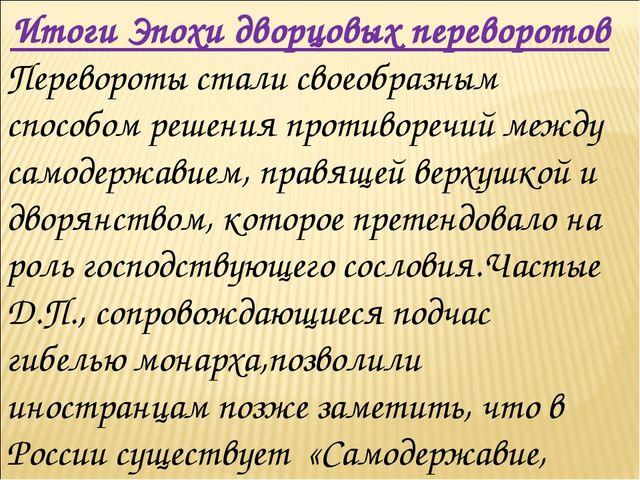 Итоги Эпохи дворцовых переворотов Перевороты стали своеобразным способом реше...