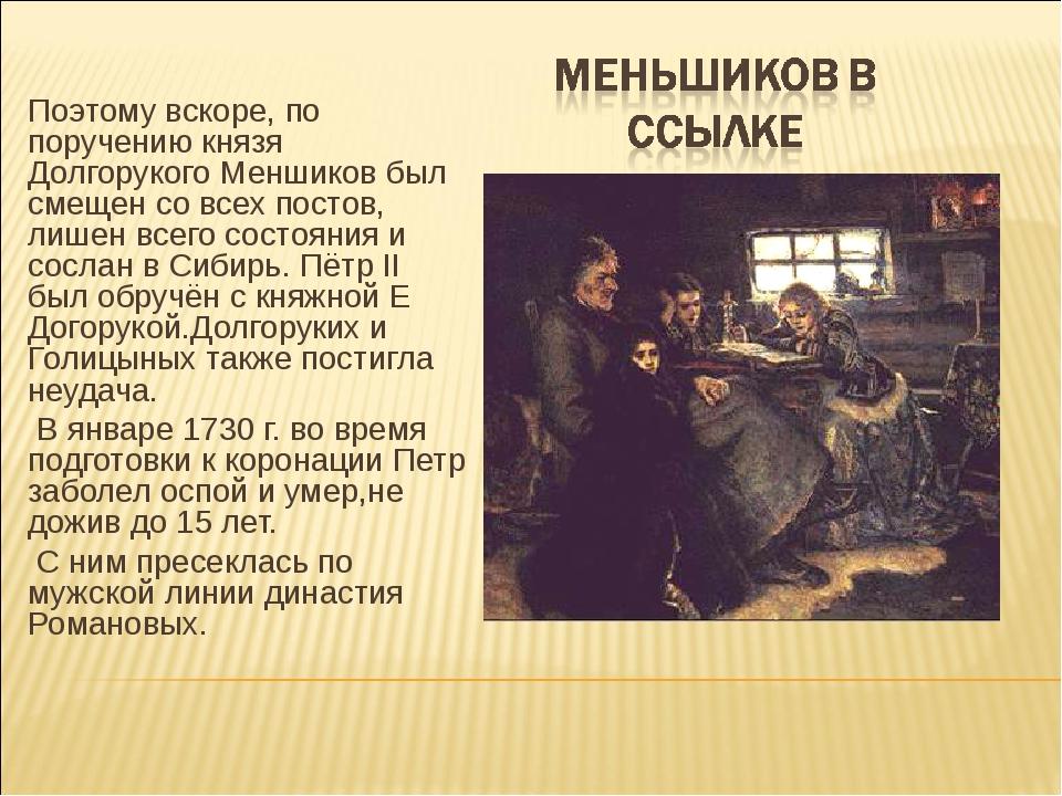 Поэтому вскоре, по поручению князя Долгорукого Меншиков был смещен со всех по...