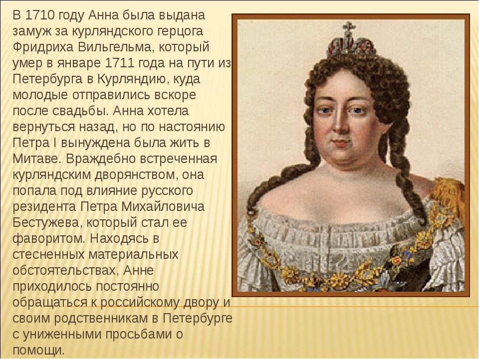 В 1710 году Анна была выдана замуж за курляндского герцога Фридриха Вильгельм...