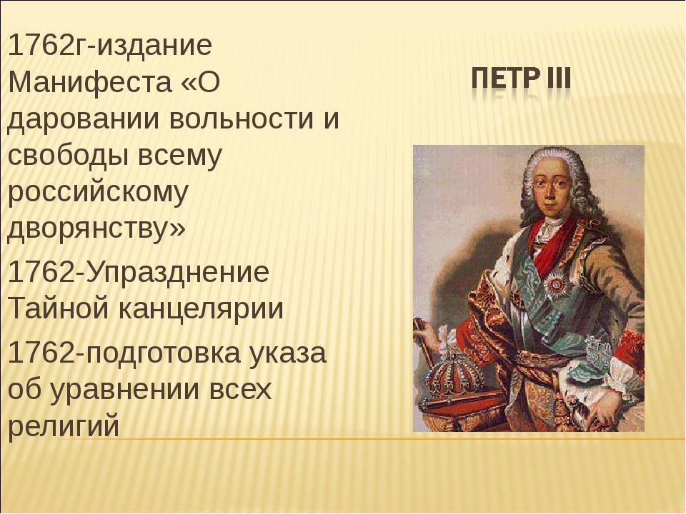 1762г-издание Манифеста «О даровании вольности и свободы всему российскому дв...