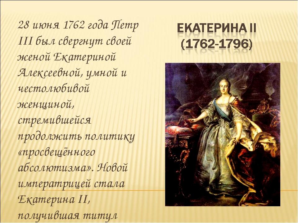 28 июня 1762 года Петр III был свергнут своей женой Екатериной Алексеевной, у...