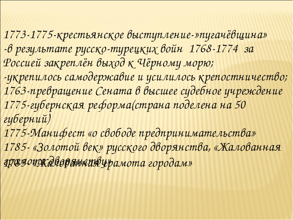 1773-1775-крестьянское выступление-»пугачёвщина» -в результате русско-турецки...