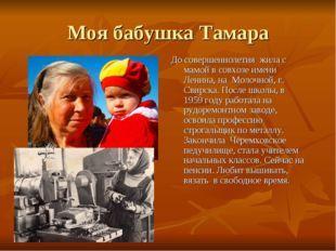 Моя бабушка Тамара До совершеннолетия жила с мамой в совхозе имени Ленина, на