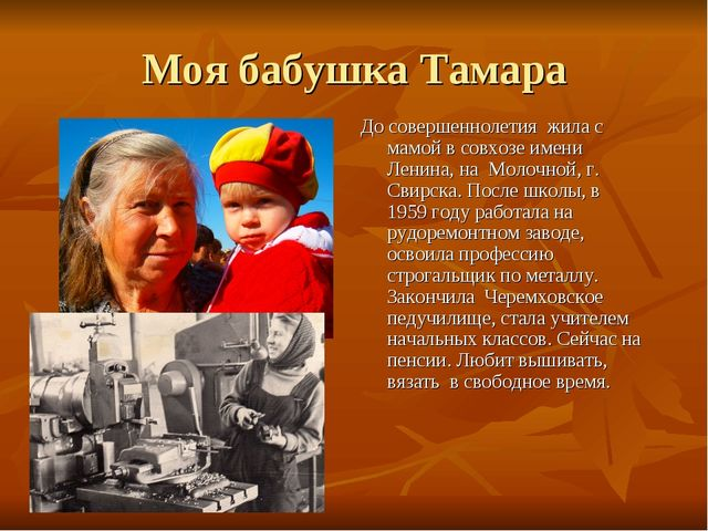 Моя бабушка Тамара До совершеннолетия жила с мамой в совхозе имени Ленина, на...