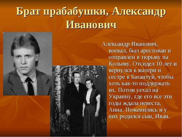 Брат прабабушки, Александр Иванович Александр Иванович, воевал, был арестован...