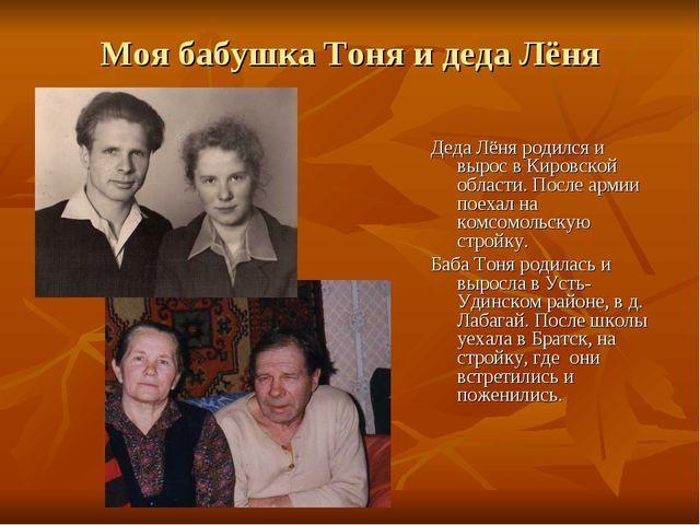Моя бабушка Тоня и деда Лёня Деда Лёня родился и вырос в Кировской области. П...