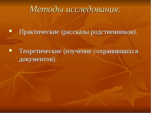 Методы исследования: Практические (рассказы родственников). Теоретические (из...