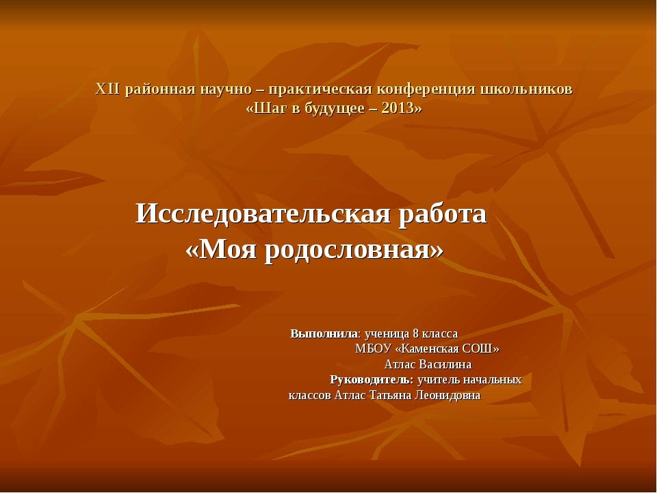XII районная научно – практическая конференция школьников «Шаг в будущее – 20...