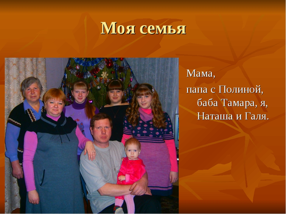 Моя семья Мама, папа с Полиной, баба Тамара, я, Наташа и Галя.