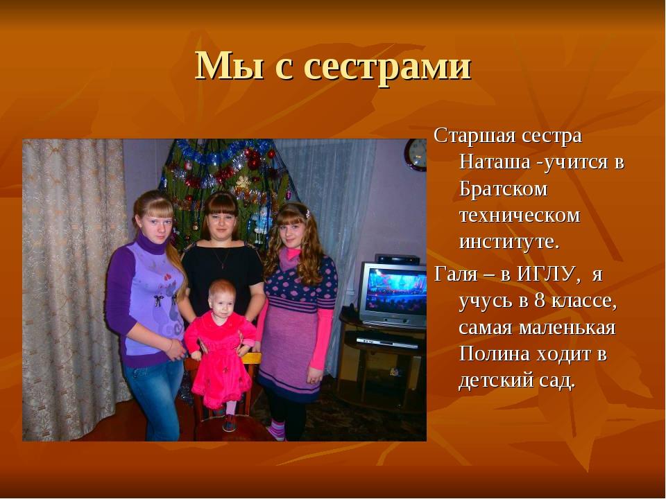Мы с сестрами Старшая сестра Наташа -учится в Братском техническом институте....