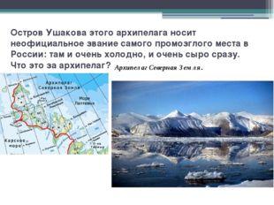 Остров Ушакова этого архипелага носит неофициальное звание самого промозглого
