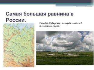 Самая большая равнина в России. Западно-Сибирская: площадь – около 3 млн. кил
