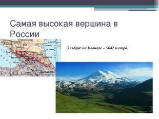 Самая высокая вершина в России Эльбрус на Кавказе – 5642 метра.