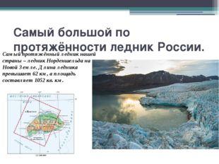 Самый большой по протяжённости ледник России. Самый протяжённый ледник нашей