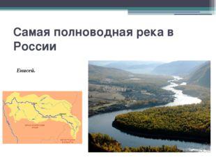 Самая полноводная река в России Енисей.