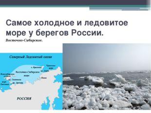 Самое холодное и ледовитое море у берегов России. Восточно-Сибирское.