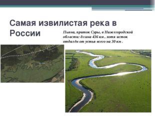 Самая извилистая река в России Пьяна, приток Суры, в Нижегородской области: д