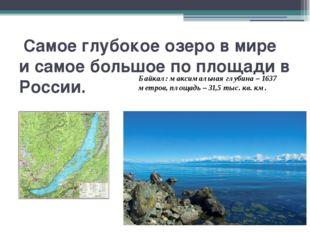 Самое глубокое озеро в мире и самое большое по площади в России. Байкал: мак