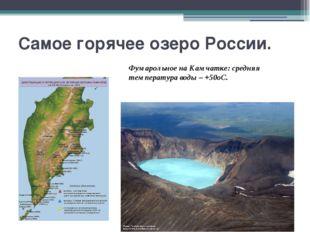 Самое горячее озеро России. Фумарольное на Камчатке: средняя температура воды