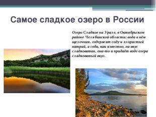 Самое сладкое озеро в России Озеро Сладкое на Урале, в Октябрьском районе Чел