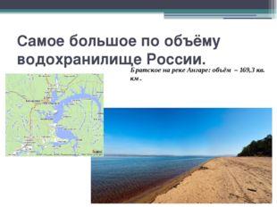 Самое большое по объёму водохранилище России. Братское на реке Ангаре: объём
