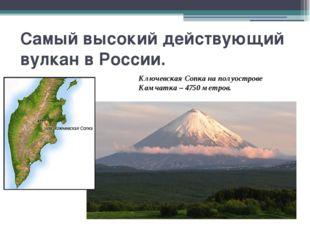Самый высокий действующий вулкан в России. Ключевская Сопка на полуострове Ка
