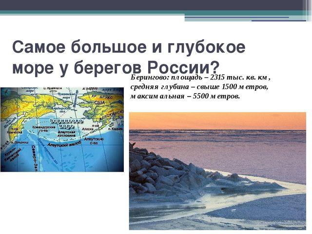 Самое большое и глубокое море у берегов России? Берингово: площадь – 2315 тыс...