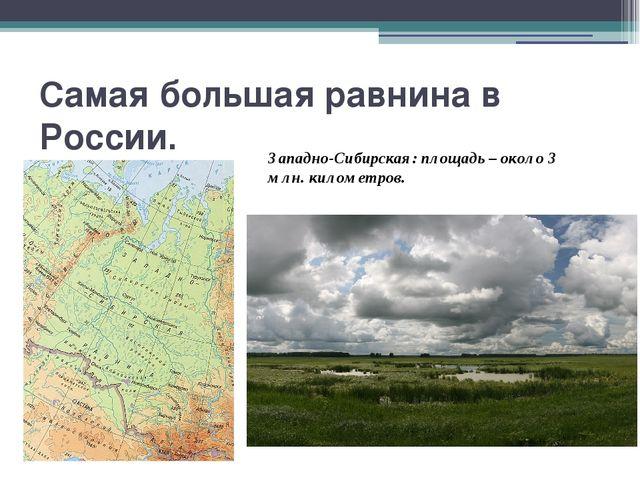 Самая большая равнина в России. Западно-Сибирская: площадь – около 3 млн. кил...