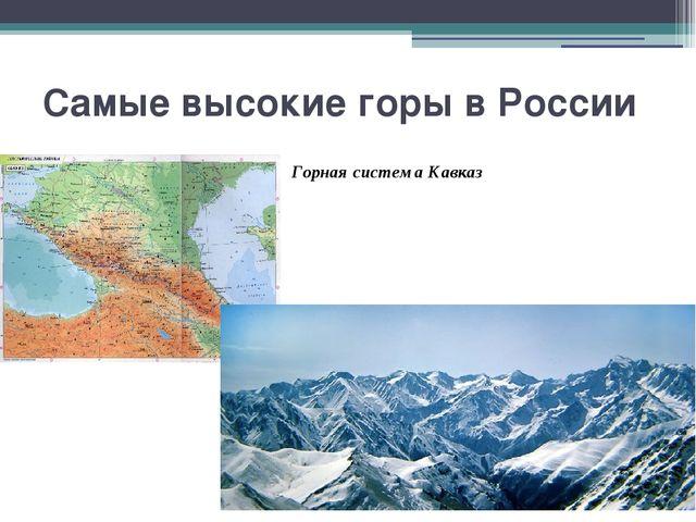 Самые высокие горы в России Горная система Кавказ
