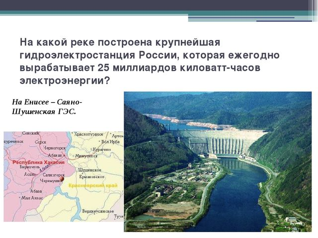 На какой реке построена крупнейшая гидроэлектростанция России, которая ежегод...