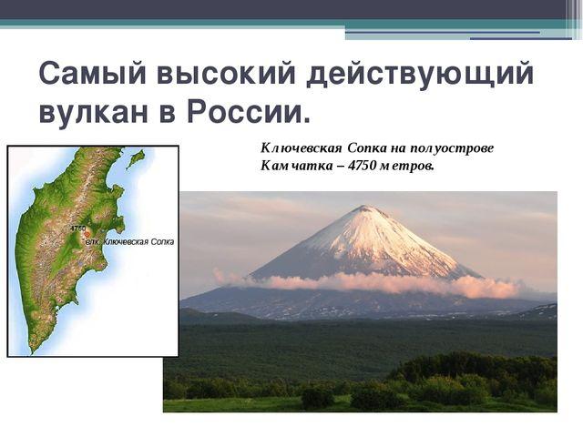 Самый высокий действующий вулкан в России. Ключевская Сопка на полуострове Ка...