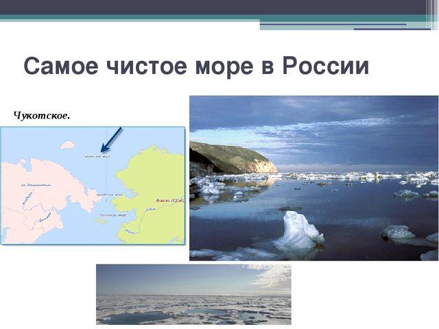 Самое чистое море в России Чукотское.