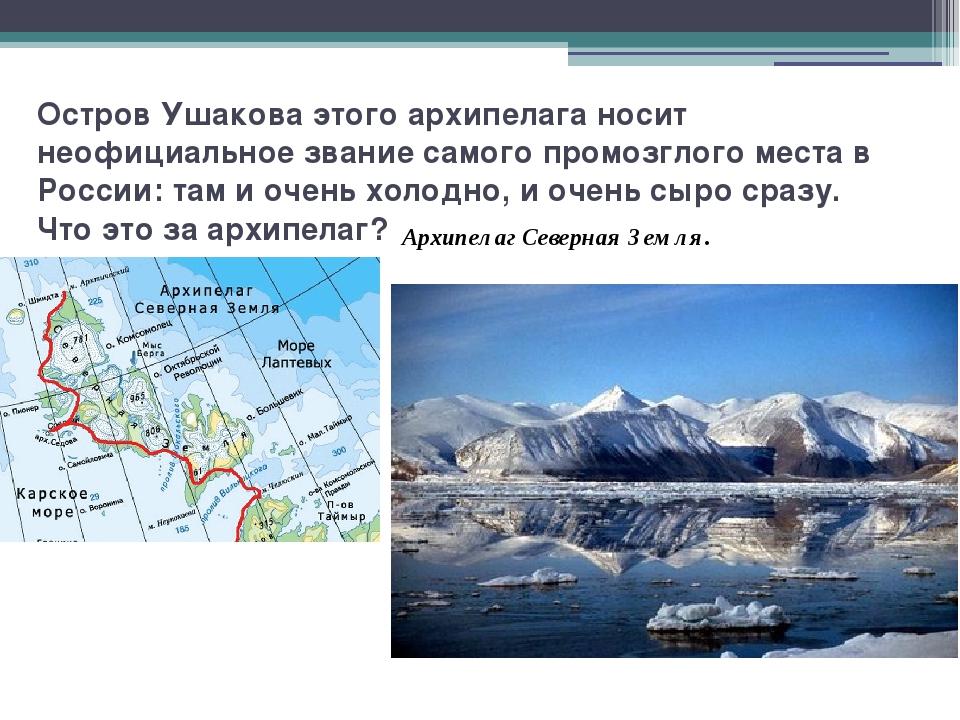 Остров Ушакова этого архипелага носит неофициальное звание самого промозглого...
