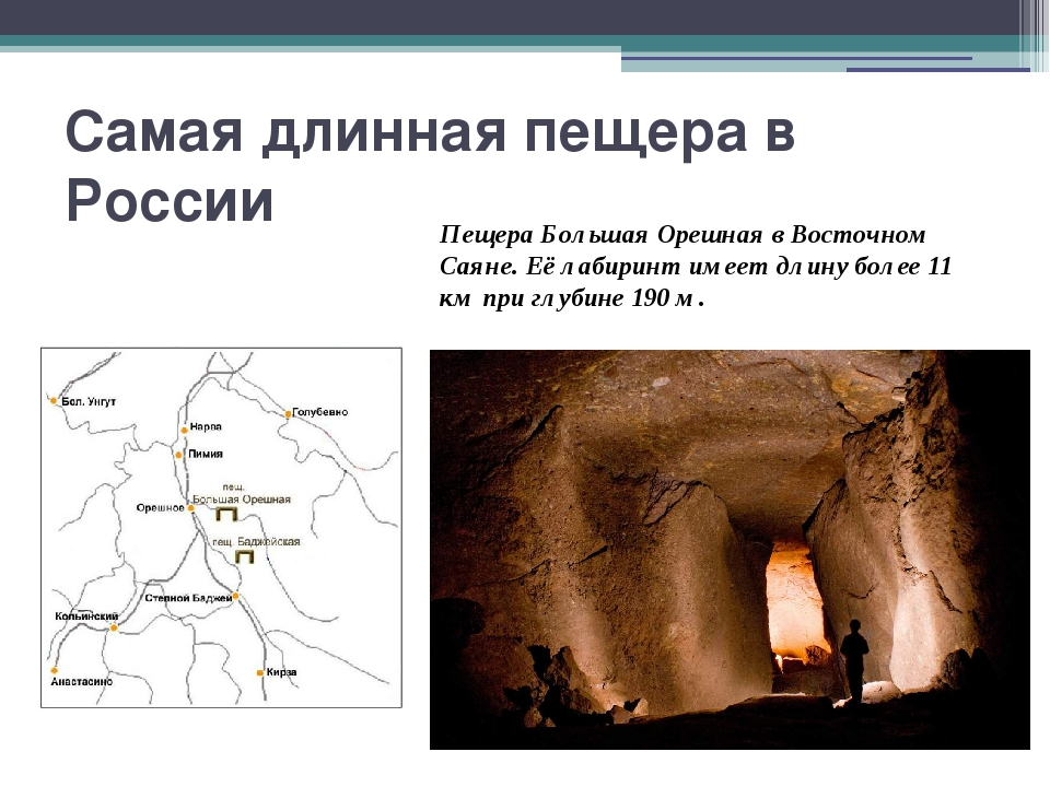 Самая длинная пещера в России Пещера Большая Орешная в Восточном Саяне. Её л...