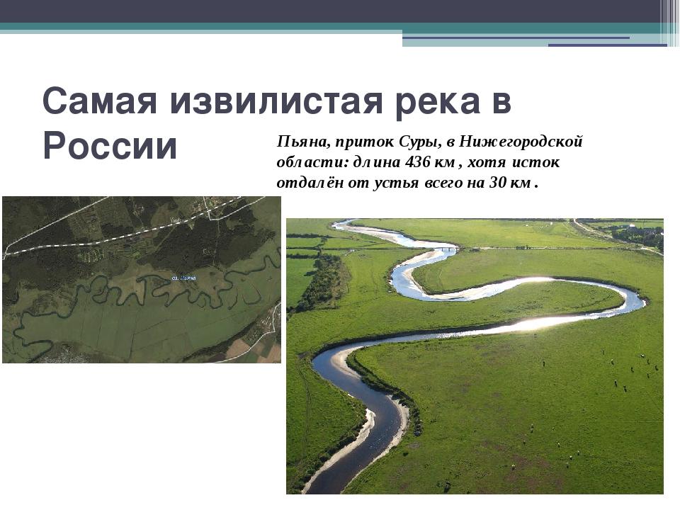 Самая извилистая река в России Пьяна, приток Суры, в Нижегородской области: д...